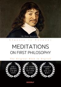 MEDITATIONS ON FIRST PHILOSOPHY - 성찰 (영문원서: 데카르트)
