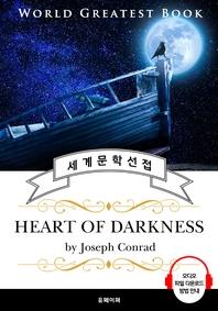 암흑의 핵심(Heart of Darkness) - 고품격 시청각 영문판