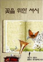 꽃을 위한 서시_김춘수