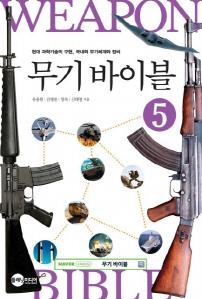 무기바이블. 5