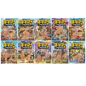 쿠키런 어드벤처 시리즈1~10번 전10권 세트(아동학습만화(도서)3권+문구세트 증정)
