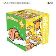 구데타마 큐브 직소 퍼즐 108조각: 다 돼 가?