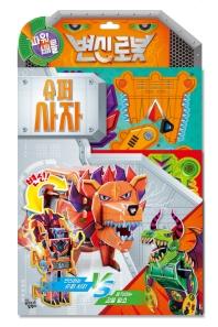 파워배틀 변신로봇: 슈퍼 사자