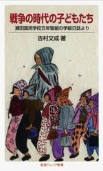 戰爭の時代の子どもたち 瀨田國民學校五年智組の學級日誌より