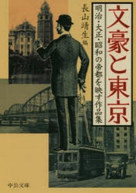 文豪と東京 明治.大正.昭和の帝都を映す作品集