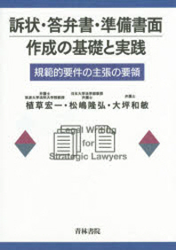 訴狀.答弁書.準備書面作成の基礎と實踐 規範的要件の主張の要領