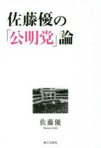 佐藤優の「公明黨」論