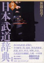 圖說日本武道辭典 普及版