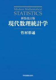 現代數理統計學