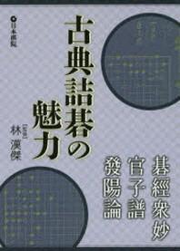 古典詰碁の魅力 碁經衆妙.官子譜.發陽論