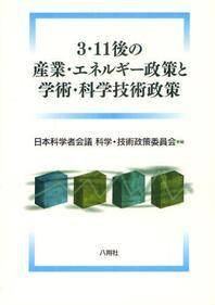 3.11後の産業.エネルギ-政策と學術.科學技術政策