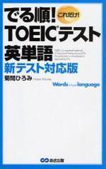 これだけ!でる順!TOEIC英單語 新テスト對應版