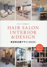 美容室店鋪デザインBOOK 流行るスペ-ス&インテリア59の實例