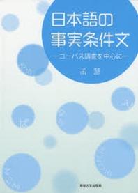 日本語の事實條件文 コ-パス調査を中心に
