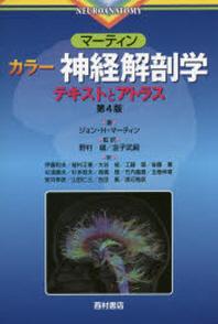 マ-ティン カラ-神經解剖學 テキストとアトラス