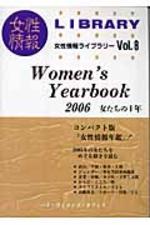 WOMEN'S YEARBOOK 2006