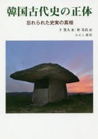 韓國古代史の正體 忘れられた史實の眞相