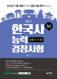 독학 한국사능력검정시험 심화 1.2.3급(2021)