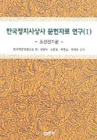 한국정치사상사 문헌자료 연구 1(조선전기편)