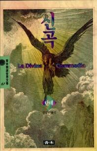 신곡(청목정선세계문학 61)
