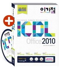 이기적 in ICDL Office 2010