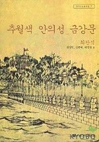 추월색 안의성 금강문 (한국신소설선집 7)