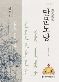 만문노당 태조. 1