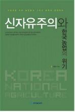 신자유주의와 한국농업의 위기