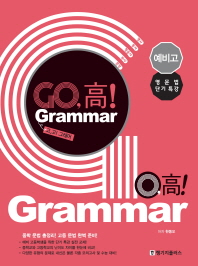 고고 그래머(Go, 고! Grammar) 예비고 영문법 단기 특강