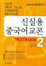 신실용 중국어교본 TEXTBOOK 2