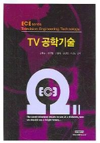 TV 공학기술