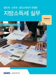 법인세 소득세 양도소득세가 반영된 지방소득세 실무(2020)