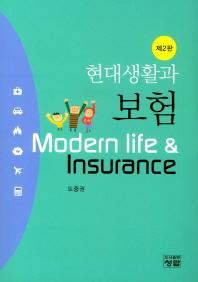 현대생활과 보험