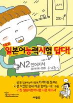 NEW 일본어능력시험 답다: N2 언어지식