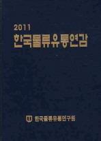 한국물류유통연감 (2011)