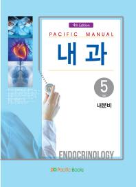 Pacific Manual 내과. 5: 내분비