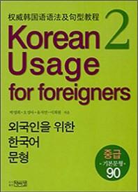 Korean Usage for Foreigners. 2: 외국인을 위한 한국어 문형