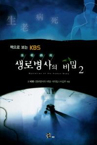 책으로 보는 KBS 생로병사의 비밀. 2