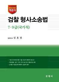 Master 객관식 검찰 형사소송법(7급 9급 국가직)(인터넷전용상품)
