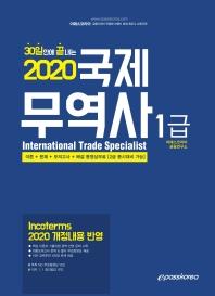 30일안에 끝내는 국제무역사 1급(2020)