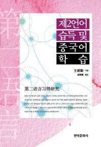 제2언어 습득 및 중국어 학습