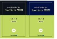 수학 경시 문제의 정석 Premium MEX 초5 도형/측정