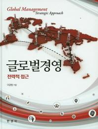 글로벌경영: 전략적 접근