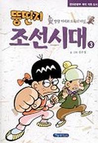 뚱딴지 조선시대 3