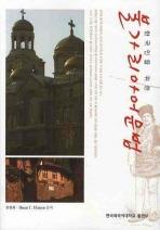 한국인을 위한 불가리아어 문법