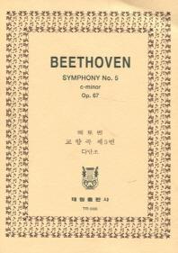 베토벤: 교향곡 제5번 운명 OP.67