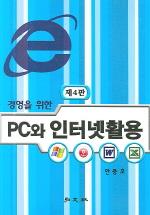 경영을 위한 PC와 인터넷활용