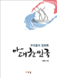 아 대한민국