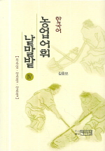 한국어 농업어휘 낱말밭 4