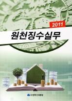 원천징수실무(2011)